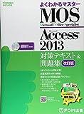 Microsoft Office Specialist Access 2013 対策テキスト& 問題集 改訂版 (よくわかるマスター)