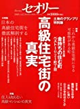 高級住宅街の真実〔セオリー〕2008 vol.2