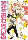 放課後おわらいぶ(2) (アクションコミックス(コミックハイ!))