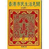 香港市民生活見聞 (新潮文庫)