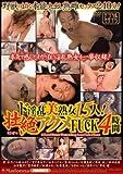 ド淫乱美熟女15人!壮絶アクメFUCK4時間 Madonna マドンナ [DVD]