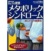 メタボリックシンドローム―減らそう!内臓脂肪 (別冊NHKきょうの健康)