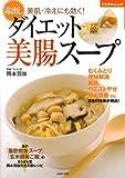 毒出しダイエット美腸スープ―美肌・冷えにも効く! (主婦の友生活シリーズ―ミラクルムック)