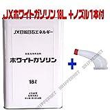 ホワイトガソリン 液体燃料 ノズルセット(JXエネルギー) 18リットル
