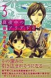 真夜中のアリアドネ 3 (3) (講談社コミックスフレンド B)