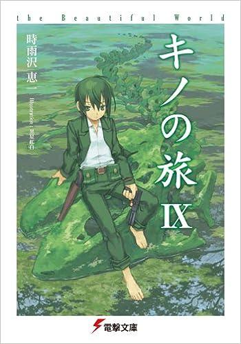 キノの旅9 the Beautiful World<キノの旅> (電撃文庫)