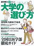 (週刊朝日ムック) 大学の選び方2010 (週刊朝日MOOK)