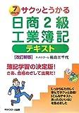 サクッとうかる日商2級工業簿記テキスト 改訂新版