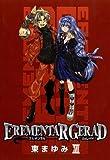 EREMENTAR GERAD(18) (ブレイドコミックス)
