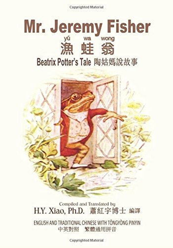 Mr. Jeremy Fisher (Traditional Chinese): 03 Tongyong Pinyin Paperback Color: Volume 7 (Beatrix Potter's Tale)