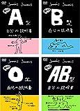 フラッシュアニメ DVD 動く!! 自分の説明書 A型、B型、O型、AB型 [レンタル落ち] 全4巻セット [マーケットプレイスDVDセット商品]