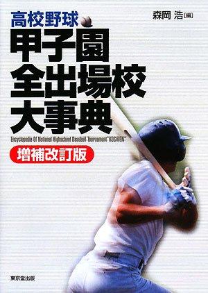 高校野球 甲子園全出場校大事典