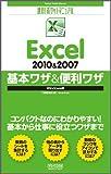 速効!ポケットマニュアル Excel 2010&2007 基本ワザ&便利ワザ Windows版