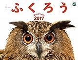ふくろう カレンダー2017