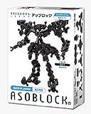 【アソブロック】 BASICシリーズ 252K
