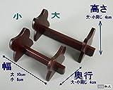 仏具 リン棒 置き台 りん棒台 サイズ選択 小 材質選択 紫檀