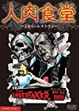 人肉食堂 ~とむらいレストラン~[DVD]