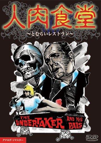 人肉食堂 ~とむらいレストラン~ [DVD]