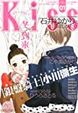 Kiss (キス) 2013年 1/10号 [雑誌]