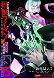 Image of デビルサマナー葛葉ライドウ対コドクノマレビト(5) (ファミ通クリアコミックス)