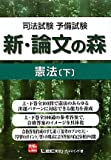 司法試験予備試験 新・論文の森 憲法 下