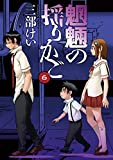 魍魎の揺りかご 6巻 (デジタル版ヤングガンガンコミックス)