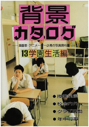 背景カタログ〈13〉学園生活編