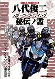 八代俊二 スポーツライディング 秘伝ノ書 (Motor Magazine Mook)