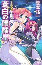 ミニスカ宇宙海賊7 蒼白の髑髏星 (朝日ノベルズ)
