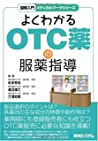 よくわかるOTC薬の服薬指導 (図解入門 メディカルワークシリーズ)