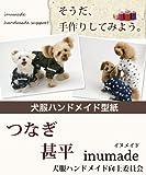 DogPeace(ドッグピース) 犬の服の型紙 つなぎ甚平 ダックスMサイズ(首周り32cm 、胴回り46cm 、後ろ着丈34cm) オリジナル 小型 犬 服 コスチューム の 型紙 手作り パターン