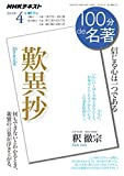NHK 100分 de 名著 『歎異抄』 2016年 4月 [雑誌] (NHKテキスト)