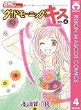 グッドモーニング・キス 4 (りぼんマスコットコミックスDIGITAL)