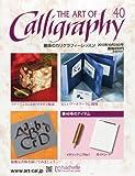 趣味のカリグラフィーレッスン 2013年 10/23号 [分冊百科]