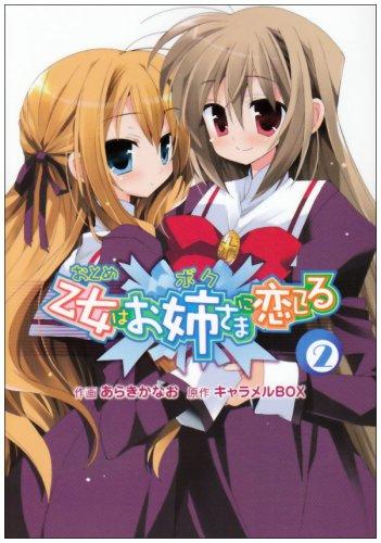 乙女はお姉さまに恋してる 2 (2) (電撃コミックス)