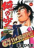ビジネスジャンプ増刊 俺の空 刑事編 総集編 2004年 12/1号 [雑誌]