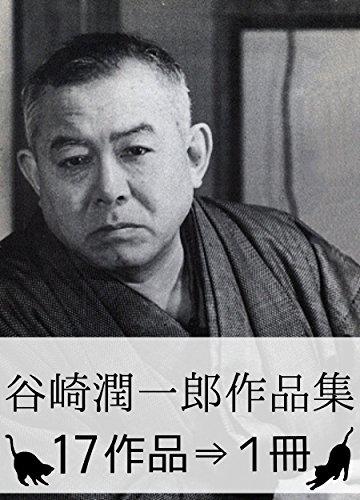 『谷崎潤一郎作品集・17作品⇒1冊』【さし絵73枚つき】