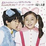 ネコニャンニャンニャン イヌワンワンワン カエルもアヒルもガーガーガー ~WEST篇~(DVD付き初回限定盤)