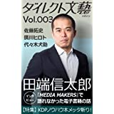 direct novel magazine
