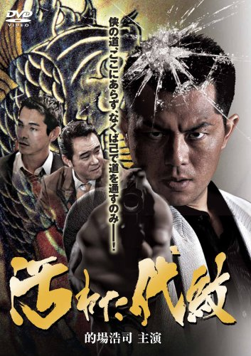 汚れた代紋1 [DVD]