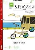 NHK ラジオ入門ビジネス英語 2011年 03月号 [雑誌]