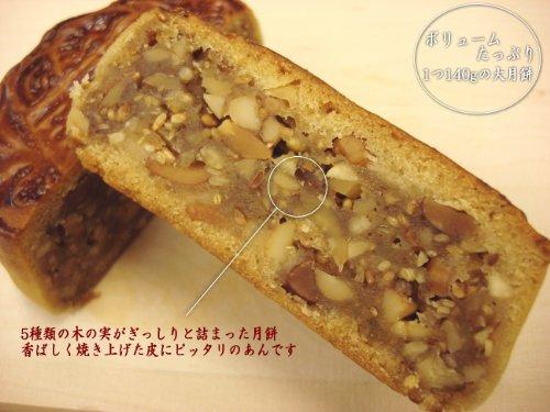 木の実の大月餅(伍仁大月餅)