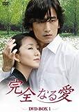 完全なる愛 DVD-BOX1