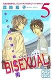 BISEXUAL プチデザ(5) (デザートコミックス)
