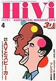HiVi (ハイヴィ) 2013年 04月号 [雑誌]