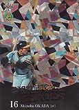 プロ野球カード【岡田彰布】2010 BBM 阪神タイガース75周年記念カード Historical Heroes 100枚限定 パラレル!(095/100)
