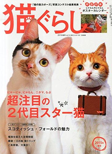 猫ぐらし 2015年 03月号