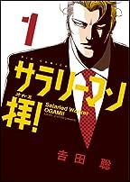 サラリーマン拝! 1 (ビッグコミックス)