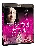 マジカル・ガール Blu-ray[Blu-ray/ブルーレイ]