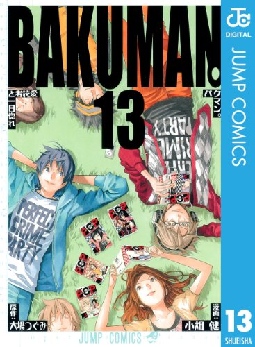 バクマン。 モノクロ版 13 (ジャンプコミックスDIGITAL)
